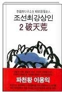 조선최강상인 2 파천황 - 이용선 다큐소설(전3권중 제2권) 초판 발행