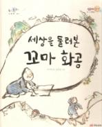 세상을 둘러본 꼬마 화공 (들썩들썩 그림책 1)