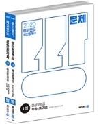 2020 메가랜드 공인중개사 1차 예상문제집 세트 - 전2권