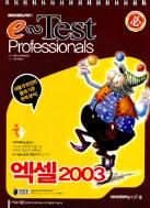 e-Test 엑셀 2003 (스프링)