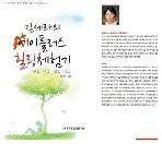 김세라의 에이플러스 힐링체험기(멈춤,비움,채움,나눔)