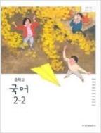 중학교 국어 2-2 교과서 (금성출판사-류수열)
