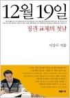12월 19일 정권 교체의 첫날 - 한국 현대 정치사의 획기적인 전환점, 1997년 대통령 선거 (초판2쇄)