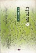 고검명 1-4(완결)/홍파