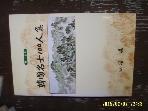 청풍 / 한국명사100인집 - 청풍창간 14주년기념 명사칼럼 -04년.초판