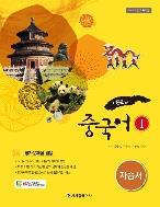 시사중국어사 고등 중국어 1 자습서 (평가문제집 겸용) (고1,2)(2020)