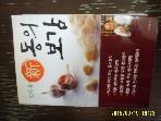 학원사 / 신재용의 신 동의보감 / 신재용 저 -09년.초판