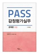 PASS 감정평가실무 문제편 초급 - 감정평가서 2차시험 대비, 6판