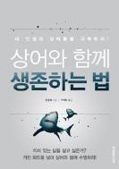 상어와 함께 생존하는 법 (종교/2)