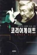 코리아 게이트 1 /(김한조)