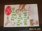 뜨인돌 / 진화에 정답이 어딨어 / 외르크 치틀라우. 박규호 옮김 -아래참조
