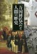 萬國博覽會と人間の歷史 (일문판) 만국박람회와 인간의 역사