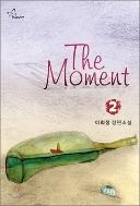더 모멘트 The Moment 1-2 ☆북앤스토리☆