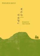 제주는 아름답다 Beautiful Jeju Island 제주특별자치도 등록 박물관 미술관 가이드북