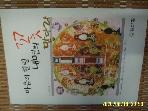 한길 / 마음의 힐링 내면의 꽃 만다라 / 최종일 저 -15년.초판.상세란참조