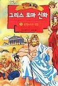 그리스 로마신화 1-3 아동,초등 > 아동만화