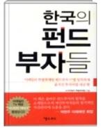 한국의 펀드 부자들 - 펀드 부자들의 숨겨진 투자비법 사례를 통해 재테크의 미래가 곧 펀드 투자임을 설명하고 있는 책 초판1쇄