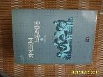 녹진 / 화이트칼라 노동조합론 / 이영희 편 -88년.초판.꼭상세란참조