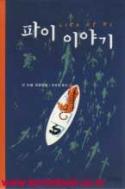 파이 이야기 얀 마텔 장편소설 (신107-7)