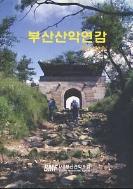 부산산악연감 통권 제2호