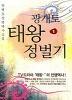 관개토 태왕 정벌기 1-2 (완/소장용/최상급)