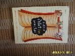경성라인 / 세상에서 가장 유명한 이야기 / 제임스 M. 볼드윈. 장용운 옮김 -08년.초판
