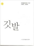 우리 모두는 깃발이다 - 한국출판인회의 10년 1998~2008