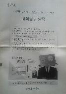 2017학년도 박상현 모의고사 10월호 과학탐구영역 화학1
