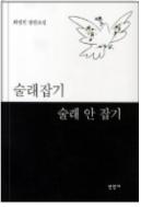술래잡기 술래 안 잡기 - 최성진 장편소설 초판발행