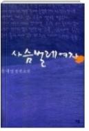 사슴벌레여자 - 윤대녕 장편소설 초판 3쇄