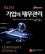 Ross 기업의 재무관리