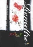 르메뜨르1-2(완결)-김호정-[상태좋음]