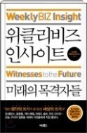 위클리비즈 인사이트 미래의 목격자들 - 세계의 현자들은 한국의 미래를 어떻게 진단하는가?  3쇄
