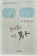 가시꽃을 피운 남자 - 이성진 박사의 인생역전드라마를 담은 자전적 이야기다(양장본) 개정판 인쇄