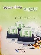 실습으로 배우는 엑셀2007