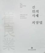 2017 오륜대 한국순교자박물관 특별전 길위의 사제 최양업