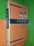 음악형식론 - 1986년초판/H.라이히텐트리트.최동선 역