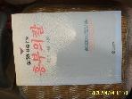 고려원 / 흥부의 칼 제1부 사랑 만다라 / 한승원 소설 -91년.초판.설명란참조