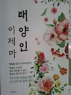 태양인 이제마 /(송정아 외)