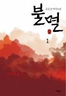 불멸1-2(완결)-류은경-[소장용]