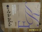 부산대학교출판부 / 3판 중급 친절한 한국어 4 -부록모름없음/ 부산대학교 언어교육원 지음 -공부많이함.꼭 상세란참조