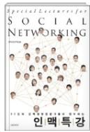 32인의 인맥경영전문가들이 전수하는 인맥특강 - 32명의 인맥전문가들의 소셜네트워킹 1판1쇄