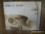 낮은산 / 현철이의 꽝복권 / 김정호 글. 김병하 그림 -05년.초판