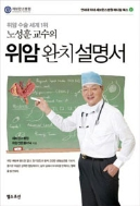 위암 완치 설명서 - 위암 수술 세계 1위 노성훈 교수의 (건강/상품설명참조/2)
