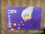 현대과학사 / 콜룸부스의 달걀 / 에디 런너스. 박성식 정리 -90년.초판.꼭설명란참조