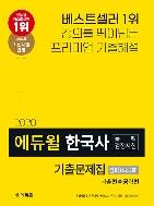 2020 에듀윌 한국사 능력 검정시험 기출문제집 심화(1.2.3급) ★공략편만 판매★