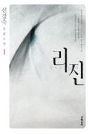 리진 1~2 [전2권] (국내소설/양장본/상품설명참조/2)