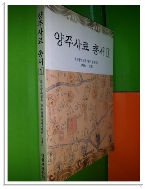 양주사료 총서(1)(2000년/의정부문화원)