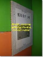구한말의 그림 (학고재/1989년초판/93쪽)