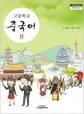고등학교 중국어 2 교과서-2009 개정 교육과정 -시사중국어사 심형철